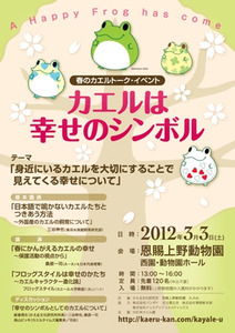 Event2012springomote
