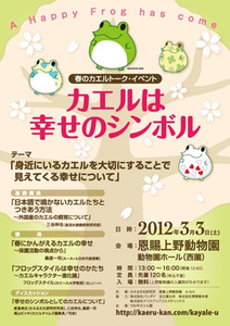 Event2012springomote_2