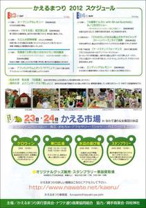 Matsumoto22012