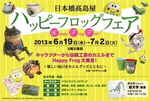 Happyfrogfair