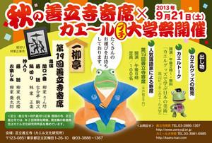 Daigakusai0808blog