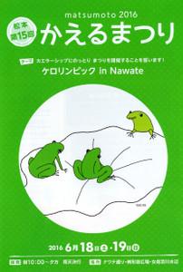 2016nawate1