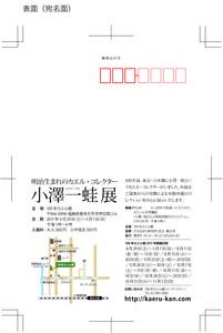 2017ichikawazu_post_cardomote